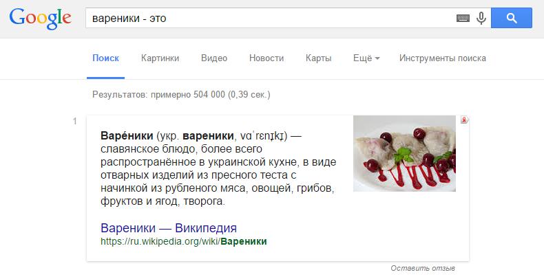 Что такое вареники. Определение от Google