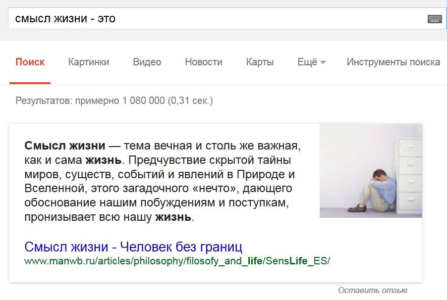Что такое смысл жизни. Определение от Google