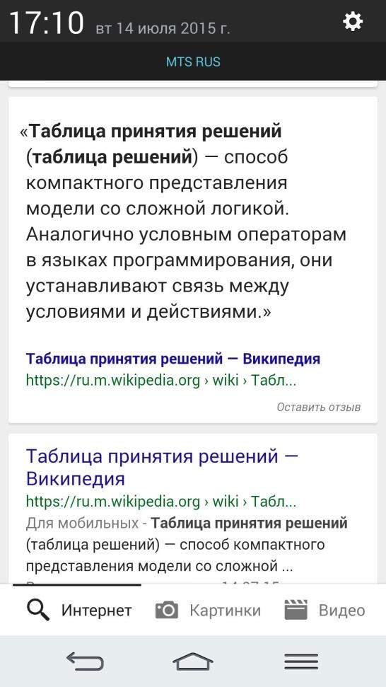 Определения из Википедии