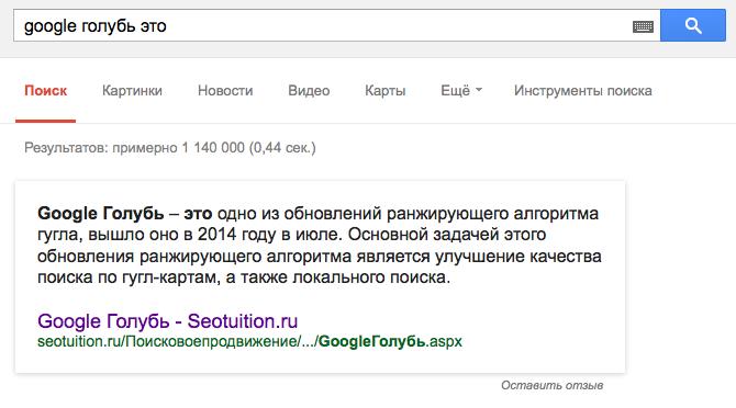 Пример определения Google в выдаче