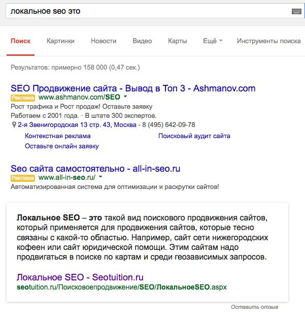 Пример определения под рекламой