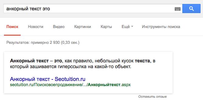 Ещё один пример определения от Google в поиске