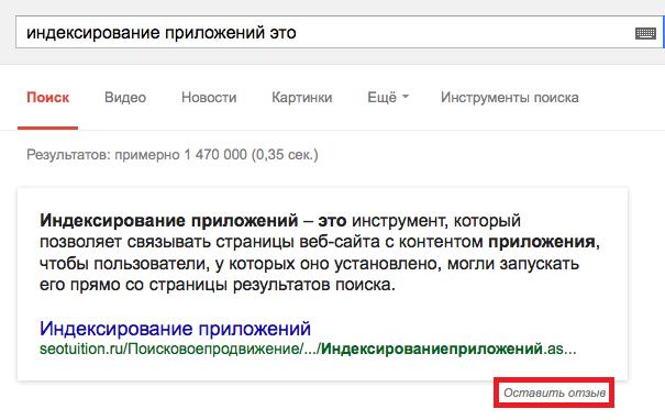 Оставить отзыв - ссылка для всех определений Google