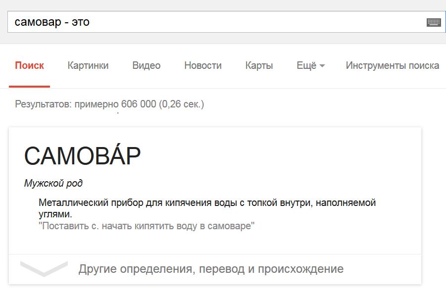Определение из интернет-словаря