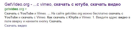 8 способов выделить сниппет в Яндексе