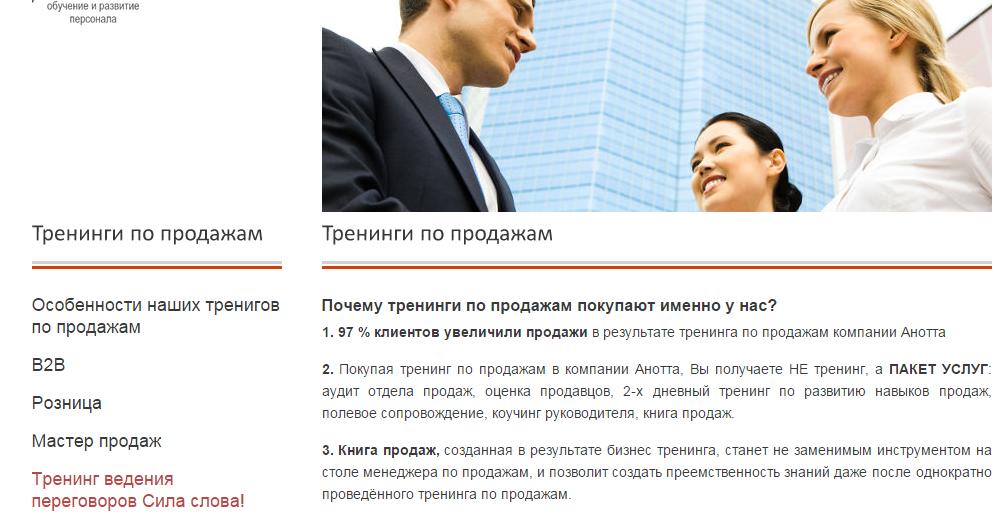 Текстовая оптимизация сайта