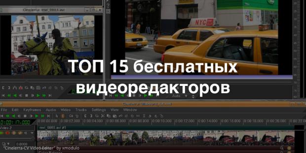 Подборка 15 лучших бесплатных программ для редактирования видео