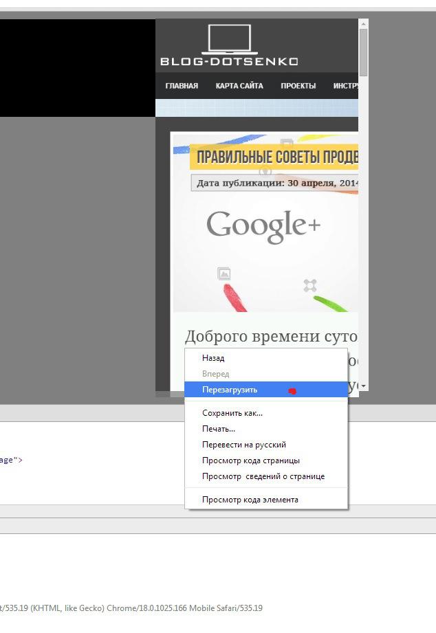 Chrome Emulation: тестируем проекты под мобильные устройства