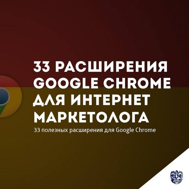 33 полезных расширения для google chrome для маркетолога