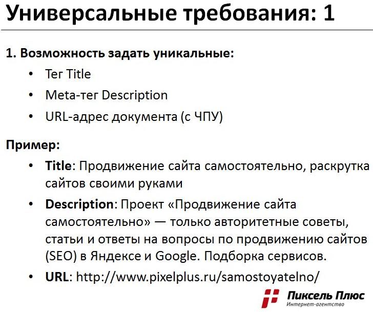 Требования поисковой оптимизации: Вёрстка и разработка сайта