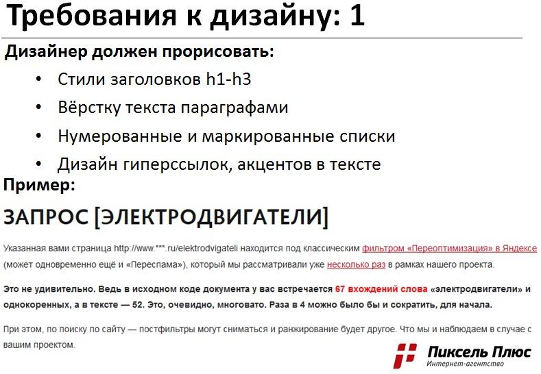 seo-i-razrabotka-sayta-4