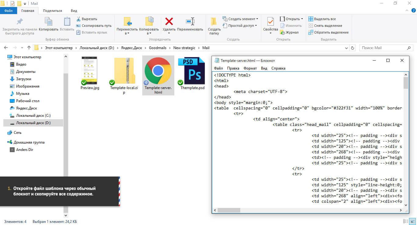 Копирование кода шаблона письма