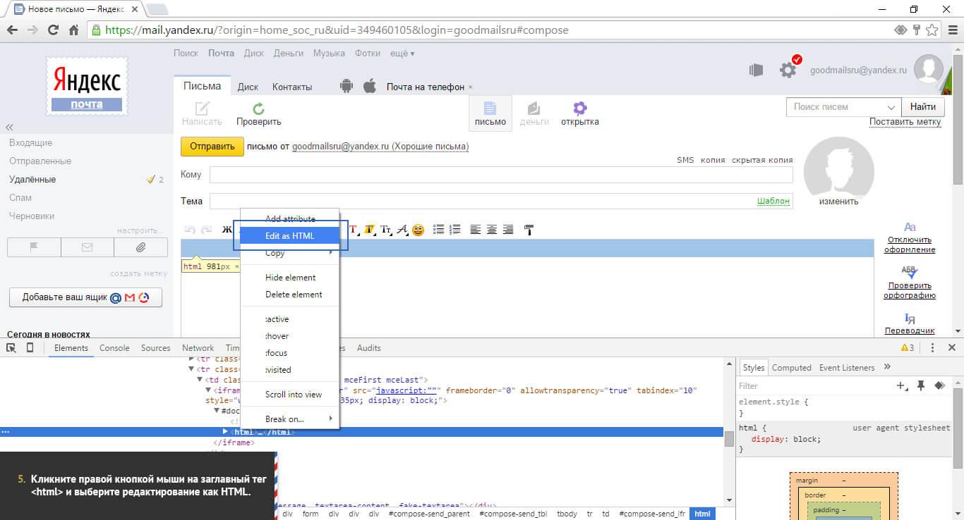 Редактирование html-кода страницы