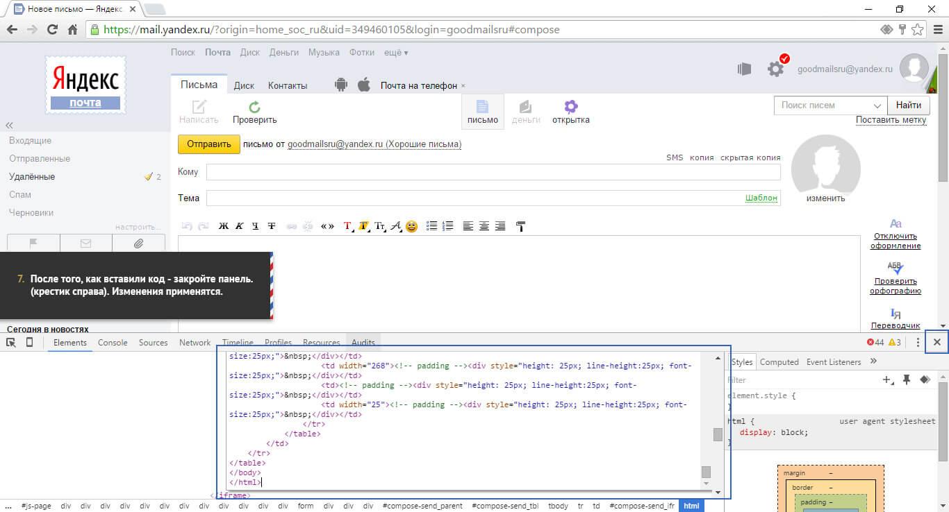 Вставляем код html-письма в яндекс