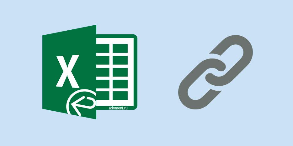 Как извлечь линк (ссылку) из гиперссылки Excel